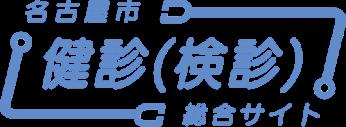 名古屋市健診(検診)総合サイト